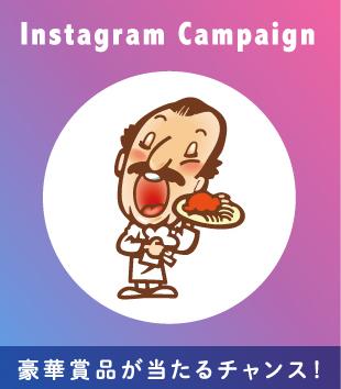 Instagram Campaign