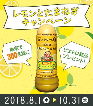 レモンとたまねぎキャンペーン