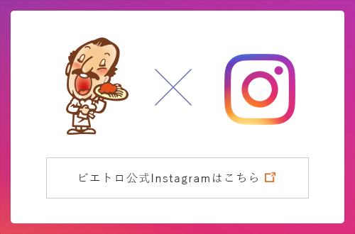 ピエトロ公式Instagramはこちら